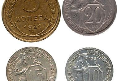 Монеты СССР 1931 года: стоимость, редкие разновидности