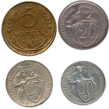 Монеты ссср 1931 заказать насекомые и их знакомые