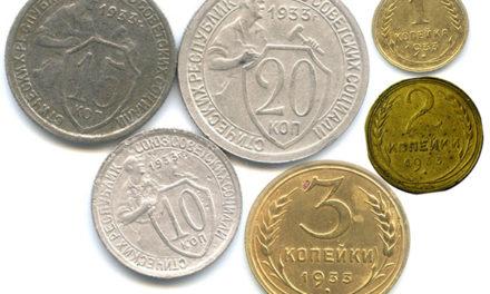 Монеты СССР 1933 года: стоимость, редкие разновидности