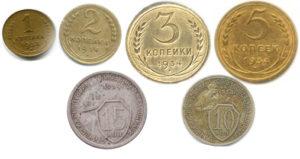 Монеты СССР регулярного чекана 1934 года