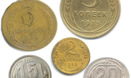 Монеты СССР 1935 года: стоимость, редкие разновидности