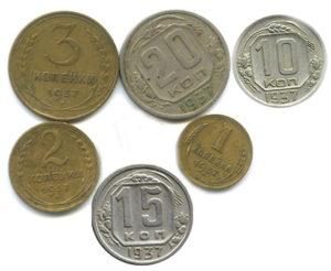 Монеты регулярного чекана 1937 года