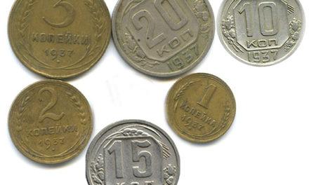 Монеты СССР 1937 года: стоимость, редкие разновидности