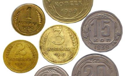 Монеты СССР 1939 года: стоимость, редкие разновидности