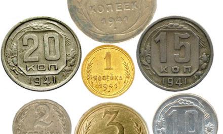 Монеты СССР 1941 года: стоимость, редкие разновидности