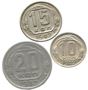Монеты регулярного чекана 1942 года