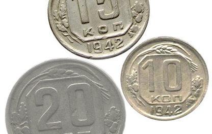 Монеты СССР 1942 года: стоимость, редкие разновидности
