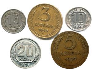 Монеты регулярного чекана 1943 года