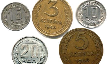 Монеты СССР 1943 года: стоимость, редкие разновидности