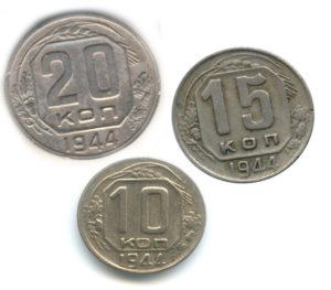 Монеты регулярного чекана 1944 года