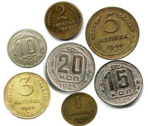 Монеты регулярного чекана 1945 года