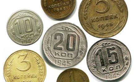 Монеты СССР 1945 года: стоимость, редкие разновидности
