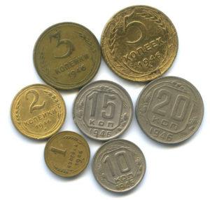 Монеты регулярного чекана 1946 года
