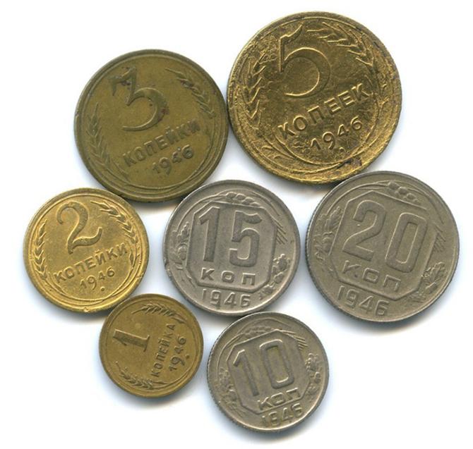 Монеты СССР 1946 года: стоимость, редкие разновидности