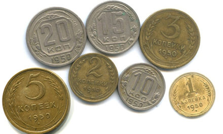 Монеты СССР 1950 года: стоимость, редкие разновидности
