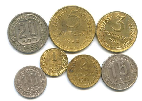 Монеты СССР 1952 года: стоимость, редкие разновидности