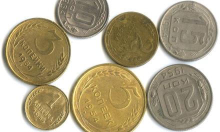 Монеты СССР 1954 года: стоимость, редкие разновидности