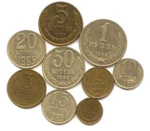 Монеты регулярного чекана 1985 года