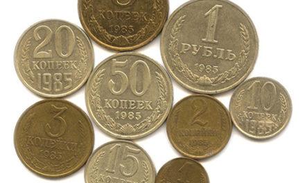 Монеты СССР 1985 года: стоимость, редкие разновидности