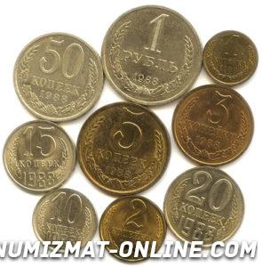 Монеты регулярного чекана 1988 года