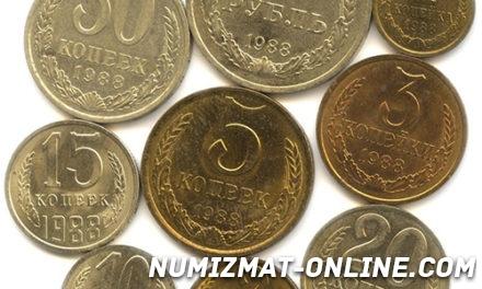 Монеты СССР 1988 года: стоимость, редкие разновидности