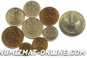Монеты регулярного чекана 1989 года