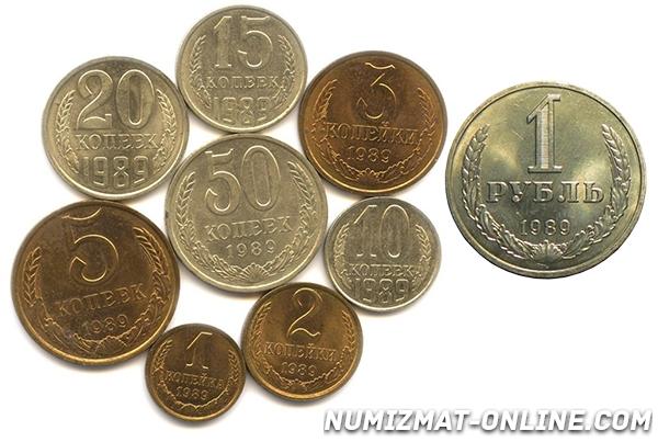 Монеты СССР 1989 года: стоимость, редкие разновидности