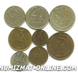 Монеты регулярного чекана 1990 года