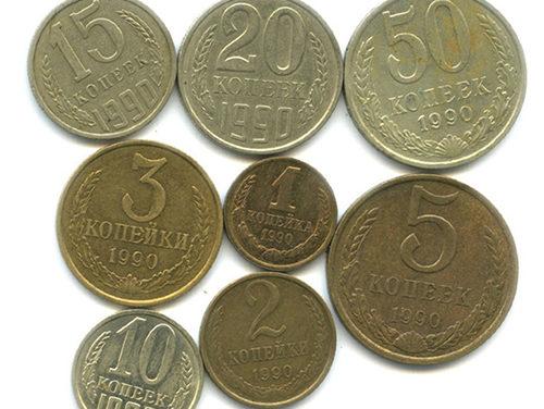 Монеты СССР 1990 года: стоимость, редкие разновидности