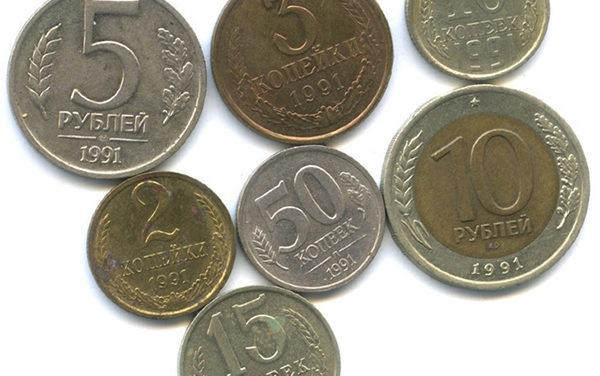 Монеты СССР 1991 года: стоимость, редкие разновидности