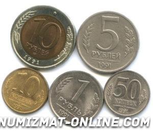 Монеты ГКЧП 1991 года