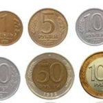 Монеты СССР 1992 года: стоимость, редкие разновидности