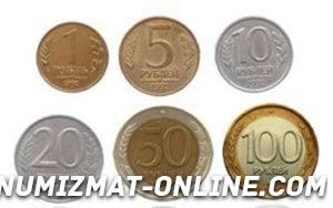 Монеты регулярного чекана 1992 года