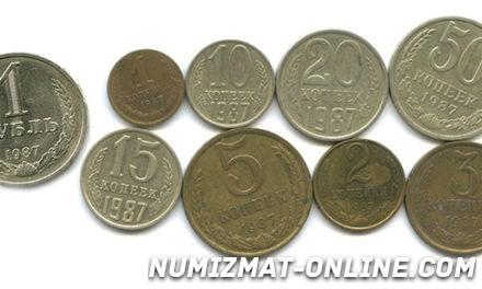Монеты СССР 1987 года: стоимость, редкие разновидности