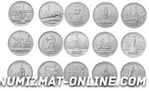 Набор монет серии