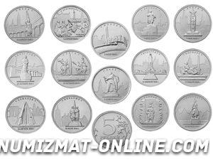 Полный набор юбилейных монет