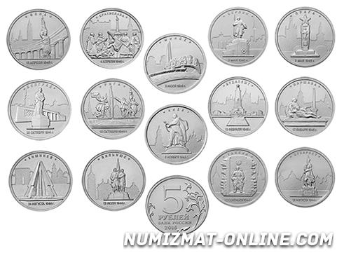 Сколько стоит юбилейная монета 5 рублей каталог дорогих монет ссср с ценами