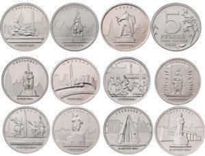 Некоторые монеты серии «Города - столицы государств, освобожденные советскими войсками от немецко-фашистских захватчиков»