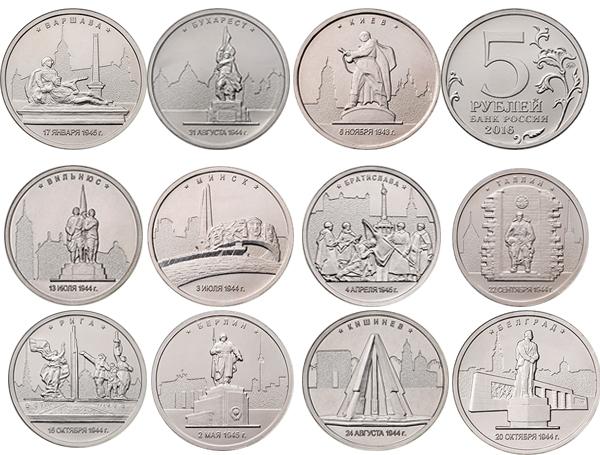 монета 5 рублей освобожденные столицы