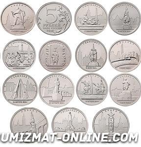 Все монеты серии «Города - столицы государств, освобожденные советскими войсками от немецко-фашистских захватчиков»