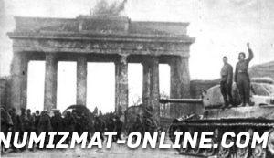Взятие Берлина 02.05.1945 года