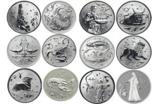 Монеты серии Знаки зодиака, 2005 год