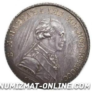 1-rubl-1796-goda-spb-clf-novodel