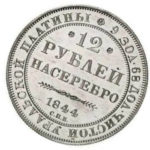 12-rublej-1844-goda-spb