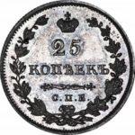 25-kopeek-1828-goda-spb-ng-gurt-rubchatyj