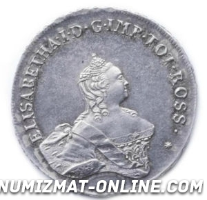 48 копеек 1756 года ливонез