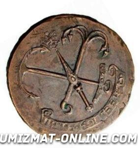 5 копеек 1757 года пробные
