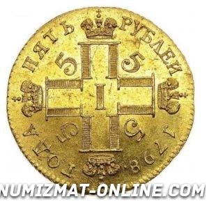 5-rublej-1798-goda-sm-fc
