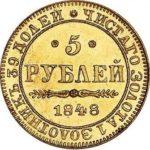 5-rublej-1848-goda-mw