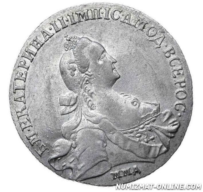 Серебряный рубль екатерины обмен монет рф